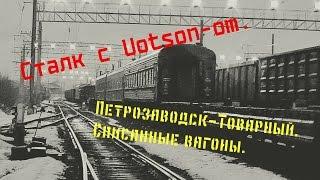 Сталк с Uotson-om. Петрозаводск-Товарный. Списанные вагоны.