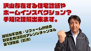 NCP不動産取引の悩みをアレンジ物語チャンネル第1話後編前説 YouTube