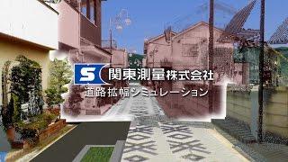 道路拡幅シミュレーション
