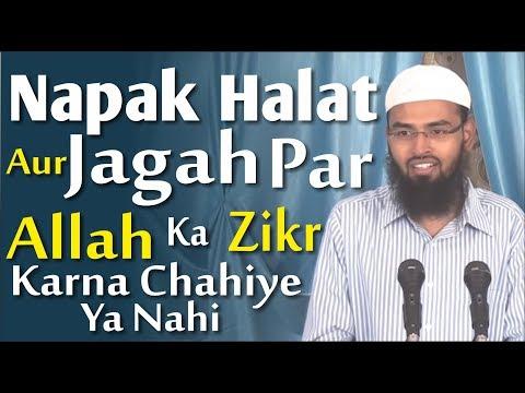 Video Napak Halat Aur Jagah Par Allah Ka Zikr Karna Chahiye Ya Nahi By Adv. Faiz Syed download in MP3, 3GP, MP4, WEBM, AVI, FLV January 2017