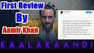 Kaalakandi First Review By Aamir Khan
