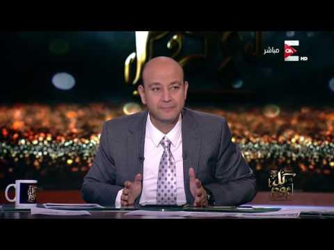 شاهد- عمرو أديب يعلق على هزيمة الزمالك: مش مكتوب لنا