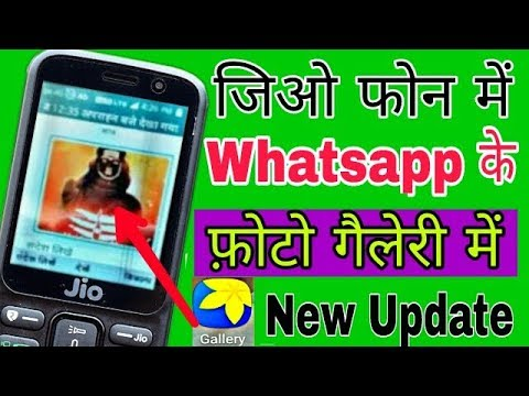 Jio Phone Whatsapp Ke Photo Gallery Me Kaise Laye |jio Phone Whatsapp Ki Photo Gallery Me Download