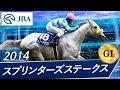 スプリンターズステークス(G1) 2014 レース結果・動画