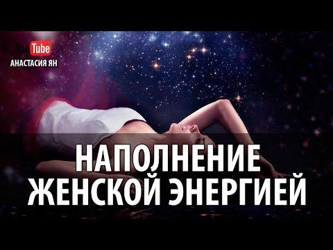 Музыка Для Наполнения Женской Энергией Возвращение Женской Силы - DomaVideo.Ru