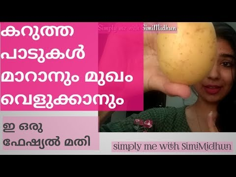 Homemade Potato Facial For All Your Skin Issues |remove Pigmentation Scar's And Wrinkles