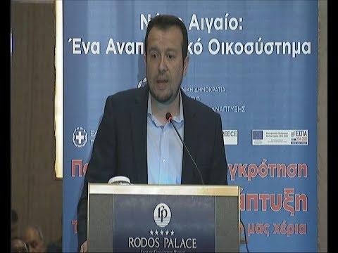 Ρόδος:  Περιφερειακό Αναπτυξιακό Συνέδριο του Νοτίου Αιγαίου