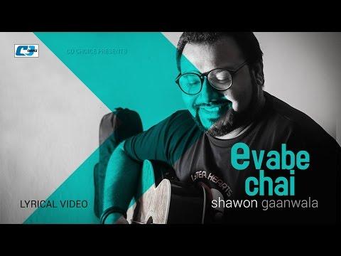 Evabe Chai | এভাবে চাই | Shawon Gaanwala | Sajid Sarkar | Official Lyrical Video | Bangla Song