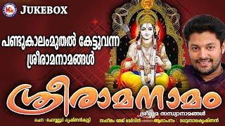 കർക്കിടകമാസത്തിൽകേൾക്കേണ്ട ശ്രീരാമനാമങ്ങൾ   SreeRama Namam   Hindu Devotional Songs Malayalam