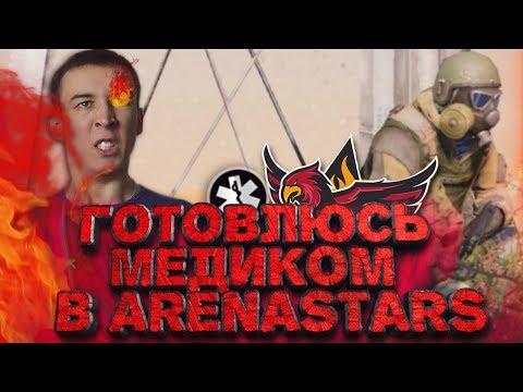 WАRFАСЕ SТRЕАМ - ГОТОВЛЮСЬ МЕДИКОМ В АRЕNАSТАRS ( В АРЕНУ НЕ ВЗЯЛИ ) - DomaVideo.Ru