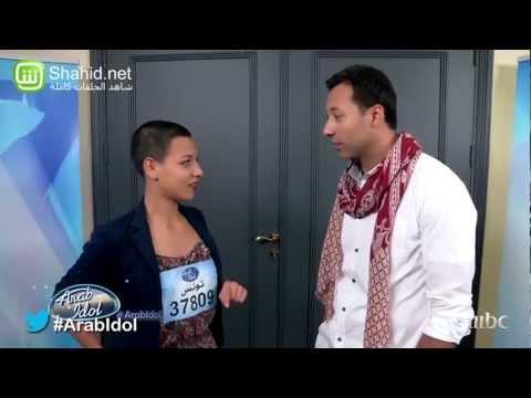 Arab Idol - تجارب الاداء - عاتكة بن يوسف