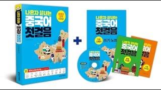 #1 [나혼자끝내는중국어첫걸음] 복습용 동영상 step01
