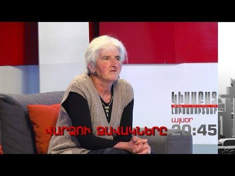 Kisabac Lusamutner anons 18.01.18 Vardzu Zavaknere
