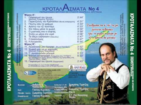 krotalias - ΚΡΟΤΑΛΑΣΜΑΤΑ KROTALASMATA ANDREAS KROTALIAS.