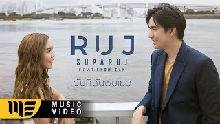 Download Lagu วันที่ฉันพบเธอ - RUJ SUPARUJ Feat. KNOMJEAN [Official MV] Mp3