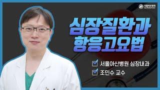 [항응고제 관리강좌 2021] 심장질환과 항응고요법 미리보기