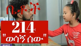 "Betoch - ""ወሳኝ ሰው"" Betoch Ethiopian Comedy series Episode 214"