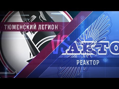 Прямая трансляция матча. «Тюменский Легион» - «Реактор». (18.12.2017) видео онлайн