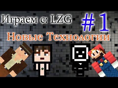 Игра c: LZG Новые Технологии (1 серия)
