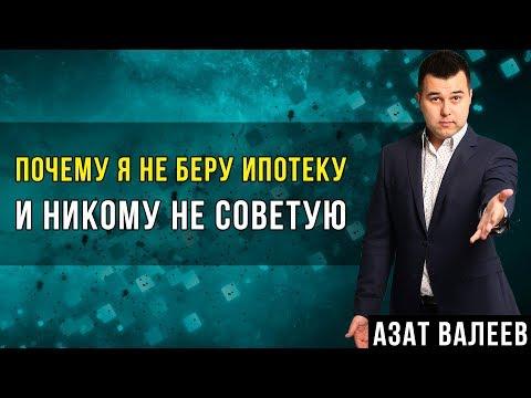 ПОЧЕМУ НЕ СТОИТ БРАТЬ ИПОТЕКУ Как накопить деньги и купить квартиру без ипотеки - DomaVideo.Ru