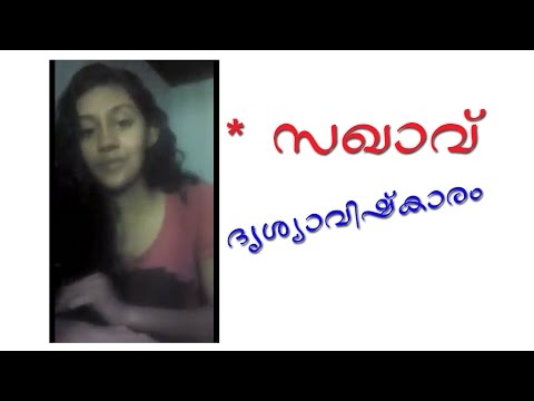 """സഖാവ്"" [""Comrade""]: Arya Dayal's Rendition"