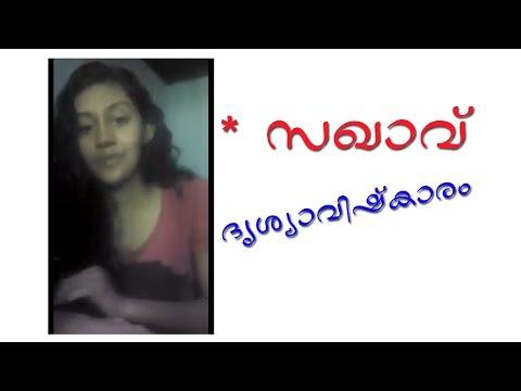 """""""സഖാവ്"""" [""""Comrade""""]: Arya Dayal's Rendition"""