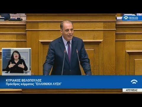Απόσπασμα από την ομιλία Κ.Βελόπουλου στη συζήτηση για την Προανακριτική κατά του Δ. Παπαγγελόπουλου
