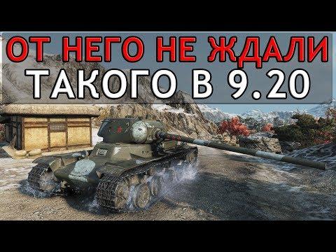 НИКТО НЕ ЖДАЛ ОТ НЕГО ТАКОГО В ПАТЧЕ 9.20!!! World of Tanks