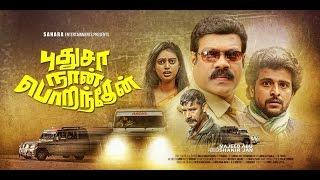 Pudhusa naan poranthen Movie Trailer - Kalabhavan Mani
