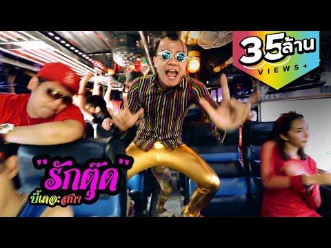 รักตุ๊ด - บี้ เดอะสกา MV รวมท่าเต้นเน็ตไอดอล