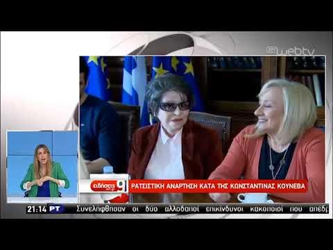 Σάλος από ρατσιστική ανάρτηση στελέχους της ΝΔ κατά της Κ. Κούνεβα | 28/05/2019 | ΕΡΤ