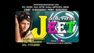 Bola Na Kehi Aaja Ko Din Ta -  Latest Nepali song_Janaki Panth