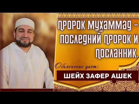Пророк Мухаммад, мир Ему - последний Пророк и Посланник.