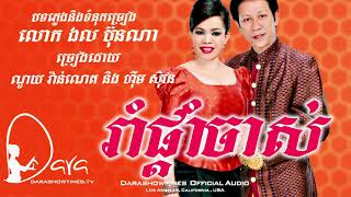 Khmer Travel - ខ្ញុំយកប្រពន្ធ&#