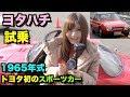 Download Lagu ヨタハチ試乗でトラブル発生⁉️トヨタ初のスポーツカー‼️1965年式 TOYOTA Sports 800 Mp3 Free