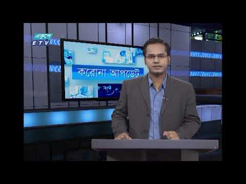 04 pm Corona Bulletin || করোনা বুলেটিন || 15 September 2020 || ETV News
