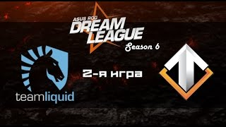 Liquid vs Escape #2 (bo5) | DreamLeague Season 6, 26.11.16