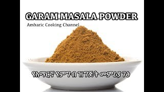 Garam Masala Powder - የአማርኛ የምግብ ዝግጅት መምሪያ ገፅ - Amharic Recipes