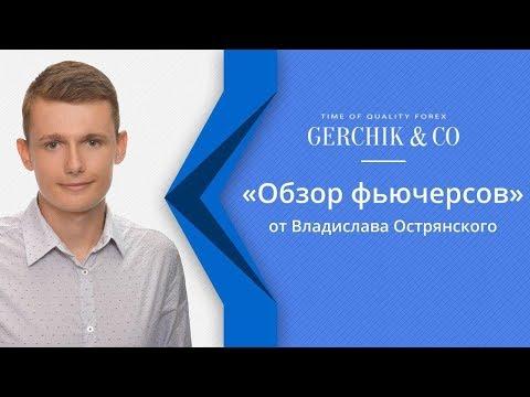 Обзор рынка фьючерсов от Владислава Острянского 18.08.2017
