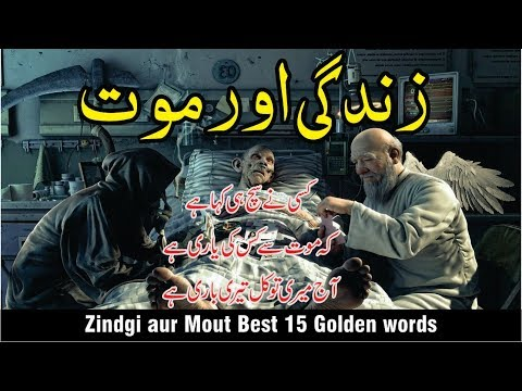 Zindgi aur Mout 15 Best Quotes and Poetry in Urdu hindi  زندگی اور موت life and death