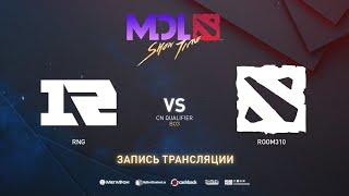 RNG vs Room310, MDL Macau CN Quals, bo3, game 2 [Mila  & Inmate]