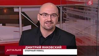 """Дмитрий Янковский   5 канал программа """"Актуально"""""""
