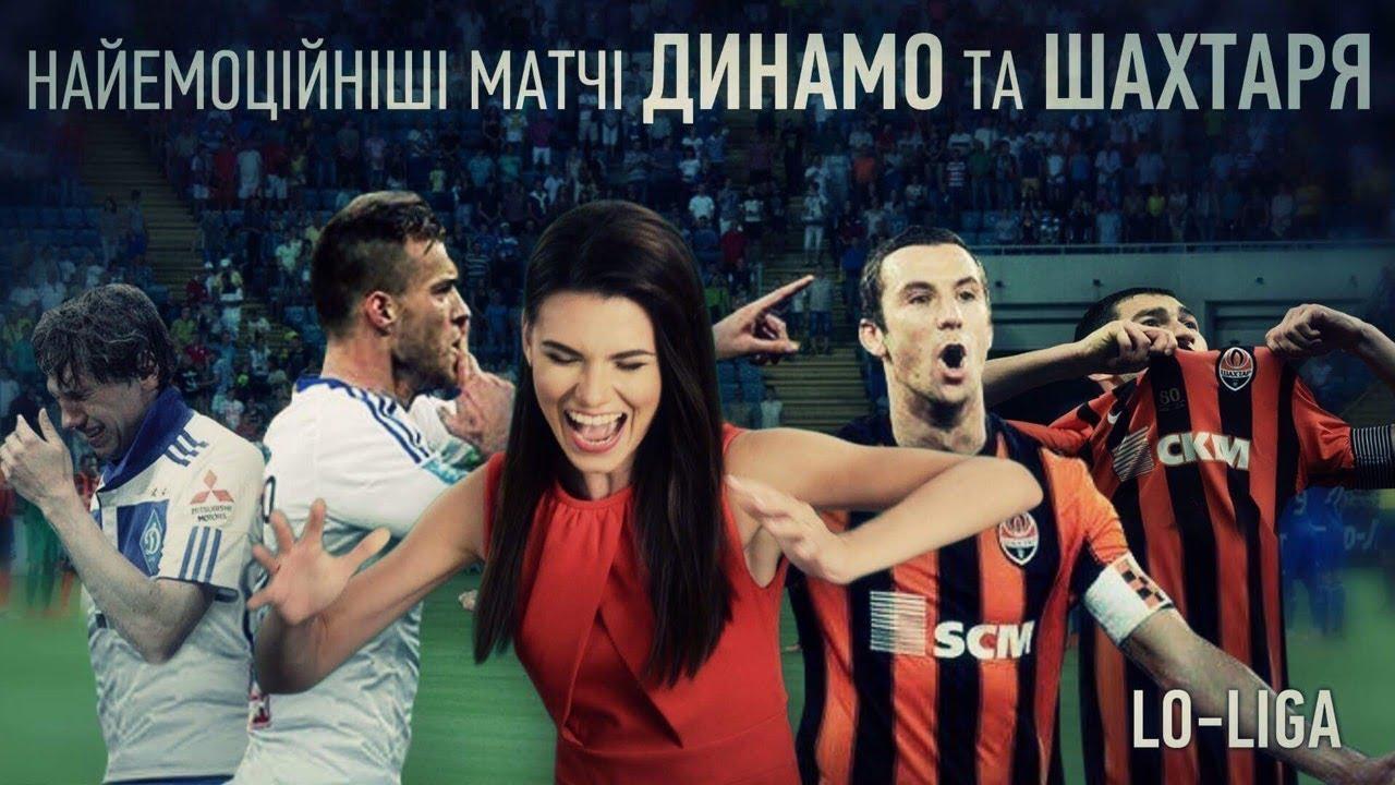 Lo-Liga: Найгарячіші битви в історії Класичного