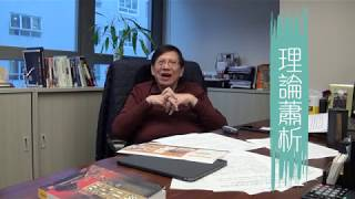 Video 以批判性思維提問 孟晚舟事件和加拿大前外交官的關係 〈蕭若元:理論蕭析〉2018-12-12 MP3, 3GP, MP4, WEBM, AVI, FLV Desember 2018
