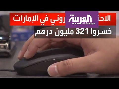 العرب اليوم - هل بطاقتك الائتمانية آمنة من الاحتيال الإلكتروني
