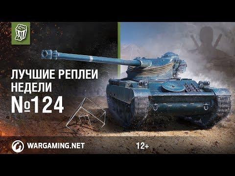 Снова эти! Лучшие Реплеи Недели #124 [World of Tanks]
