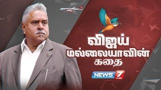 Video விஜய் மல்லையாவின் கதை..! | King Of Bad Times : Vijay Mallya  | News7 Tamil MP3, 3GP, MP4, WEBM, AVI, FLV Mei 2019
