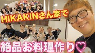【好感度NO.1】ヒカキンさんに女5人で手料理を振る舞ってきた!!!