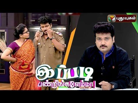 Ippadi-Panreengale-Ma-01-05-2016-Puthuyugam-TV