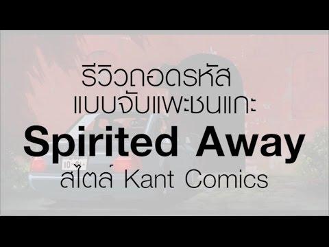 ถอดรหัส Spirited Away ดีงามอย่างไร ถึงได้ออสการ์?